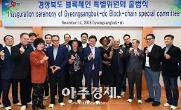 경북도, '블록체인 특위' 출범...40여명 국내외 전문가로 구성