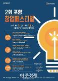 포항창조경제혁신센터, '2018 포항창업페스티벌' 개최