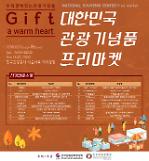 대한민국 우수 관광기념품 한자리에서 만나세요