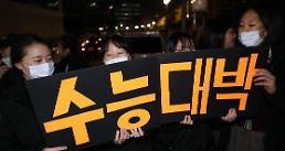 [2019 수능] In 서울 대학 향한 질주… 수험생 유의사항 총정리