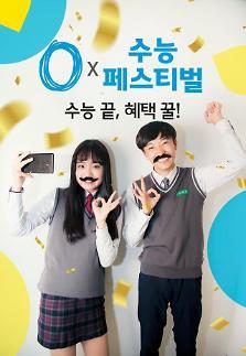 "SK텔레콤, '0 X 수능 페스티벌' 실시…""수험생에게 쏜다"""