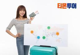 티몬, 300여개 특가 상품 여행박람회 개최…연말연초 미리 준비