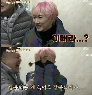 한끼줍쇼 장우혁, 원조 아이돌 H.O.T. 본 시민 반응은? 어머 이뻐라 #장왜장