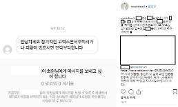 장미인애 스폰서 제의 폭로 이후 SNS서 누리꾼과 말다툼, 뭐라고 했길래