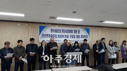 인천지역 시민단체,민주화운동기념사업회법 개정및  민주화운동 기념관 설립 요구 목소리 높여