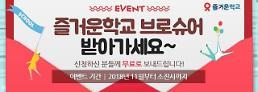 테크빌교육, 11월 '학생교육 무료컨설팅' 지원