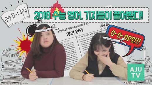 [영상/주리를틀어라] <수능 특집> 기자들이 2018학년도 수능 '영어'를 풀어보았다