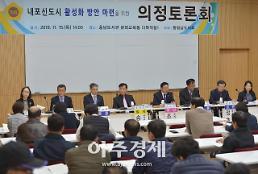 충남도의회, 내포신도시 활성화 위한 토론의 장 마련