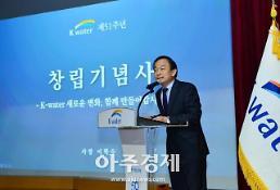 한국수자원공사, 창립 51주년 맞아, 새경영비전 선언