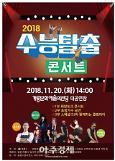 2018 계룡 수능 탈출 콘서트 다 함께 즐기자!
