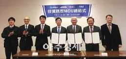 경기도 대표단, 일본 도쿄 아지노모토 본사에서 투자 업무협약 체결