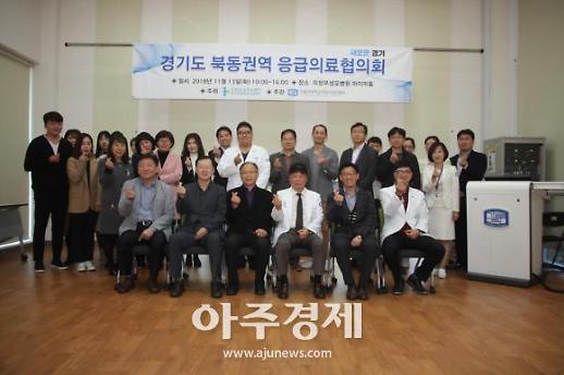 경기도 북동권역 응급의료협의회