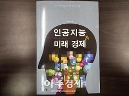 [아주책 신간]'인공지능과 미래 경제'..AI가 경제를 만나다.