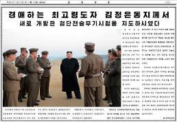 김정은, 신형 첨단전술무기 시험 지도…軍 대외 무력시위 의도 아냐