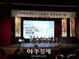 [수원시] 16일 2018 수원문화포럼 개최, 수원지역 3.1운동·독립운동가 조명