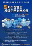 [사고] '일자리 창출과 사회안전 심포지엄' 22일 개최