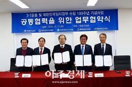 3·1운동 및 대한민국 임시정부 수립 100주년 기념 공동사업
