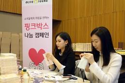 생리대 대신 온열찜질팩 올리브영 핑크박스 청소녀건강센터에 전달