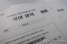 수능 이의신청 600건 넘어…사회탐구 3번 문항 집중