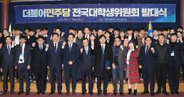 """민주 """"20대의 문재인 지지율 하락, 가슴 아파…더 크게 받아들여야"""""""