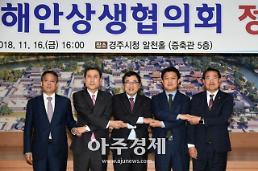 경북동해안상생협의회 정기회의, 5개 시군 공동발전 논의