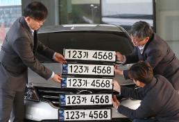 자동차 번호판 선호도 조사 오늘부터…태극 문양·한국형 FE 서체 디자인 반영