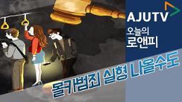[오늘의 로앤피] 몰카 범죄, 실형 나올 수도