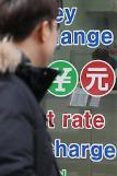 중국 위안화 고시환율(19일) 6.9245위안, 4거래일 연속 절상