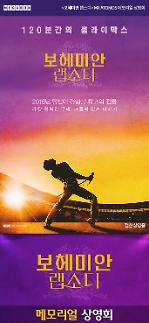 메가박스, 보헤미안 랩소디 열풍에 프레디 머큐리 메모리얼 상영회 개최까지