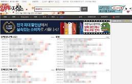 일간베스트(일베) 여친 불법촬영 게시자 엄중 처벌 청와대 국민청원 10만명 돌파