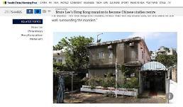 쿵푸스타 이소룡 홍콩 집, 중국 문화 교육센터 된다