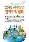"""""""관광업 인재 300명 채용""""…'2018 관광산업 일자리박람회' 개최"""