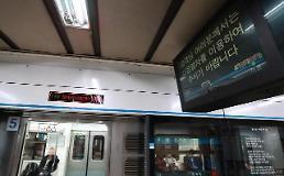 지하철 4호선 일부 구간 지연 운행…네티즌 열차 바꿔라