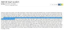 마이크로닷 부모 사기설, 지역신문에도 보도? 부채 해결 어렵자 젖소 85두 처분하고 잠적