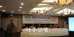응답하라 김현미…KAL858기 재조사 및 민관조사단 구성 촉구