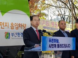 부산시, 미세먼지 저감 종합대책 발표