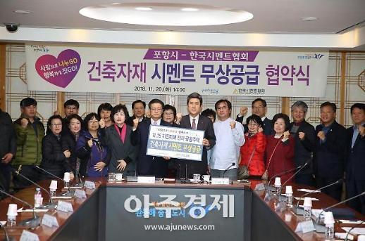 한국시멘트협회, 포항 지진피해 주택건설에 시멘트 4000t 무상지원