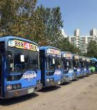 인천시,12월1일부로 9개 버스노선 조정 운영에 들어가