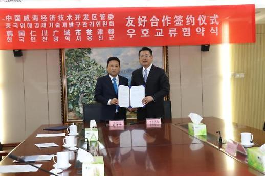 인천 옹진군, 중국 위해시와 우호교류협약서 체결