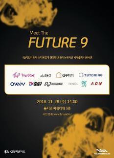 KB국민카드, 오는 28일 스타트업 데모데이 개최
