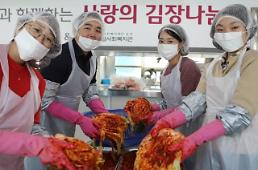 LG이노텍, 10년째 이웃사랑 김장나눔…올해도 4700명에 김치 선물