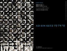 모성애와 여성성을 다룬 무한의 세계..에덴 박 개인전 예술의전당 한가람미술관