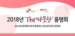 SK스토아, '따뜻한 품평회'로 사회적 기업 육성