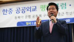 """[한·중 공공외교 포럼] """"안중근 의사 동양평화론 통해 동북아 거버넌스 구축해야"""""""
