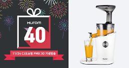 휴롬, 홈쇼핑 통해 창립 40주년 기념 방송…디바 원액기 한정 판매