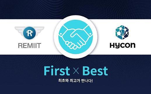 블록체인 해외송금 프로젝트 레밋, 하이콘과 상호협력 맞손