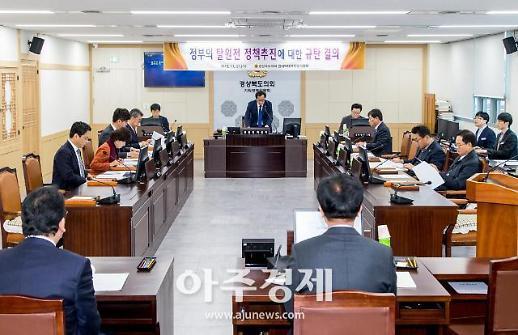 경북도의회, 정부의 탈원전 정책 철회 촉구 결의안 채택