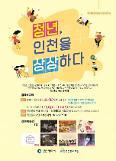 인천 청년문화예술인 레지던시, 결과발표회 개최