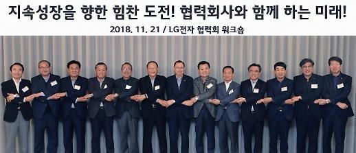 조성진 LG전자 부회장 협력사와 상생협력 통해 4차산업시대 선도