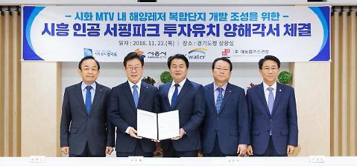 [경기도] 시화MTV에 세계 최대 인공 서핑파크 들어선다